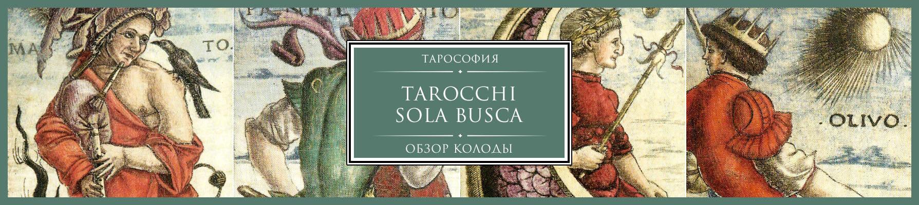 Обзор колод Таро: Сола Буска