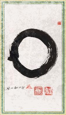 Ноль - это символ Дзен