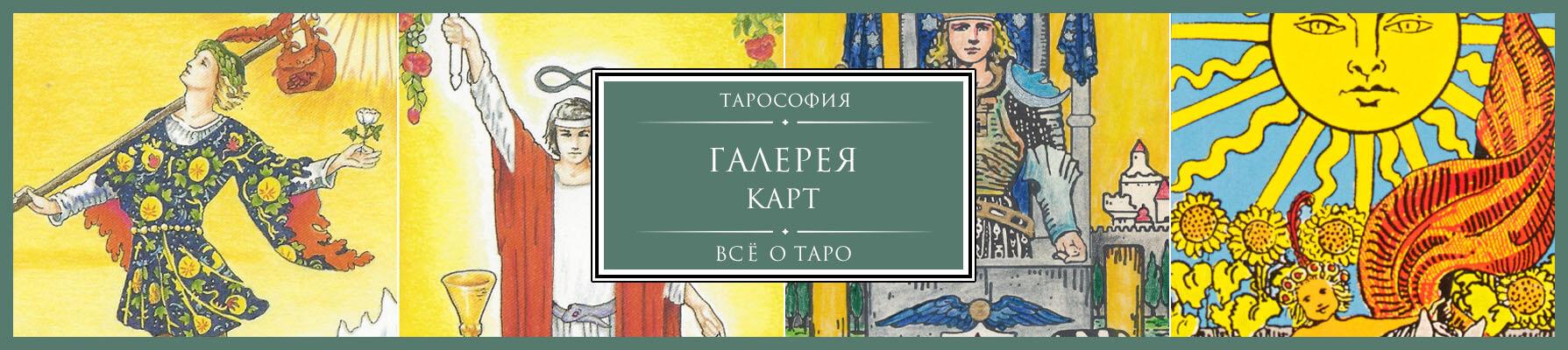 Галерея карт Таро