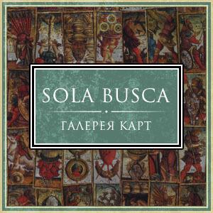 Галерея карт Таро: Сола Буска