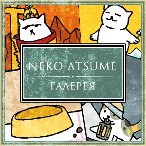 Галерея карт Таро: Neko Atsume